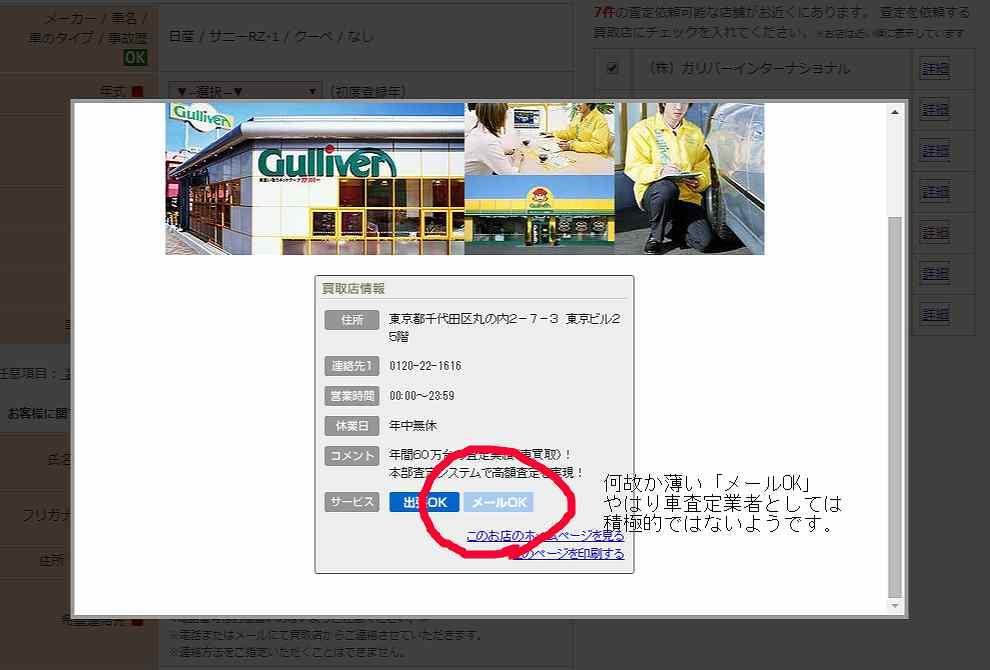 車買取・車査定【簡単ネット 車査定】 依頼内容入力 - CarSensor.net