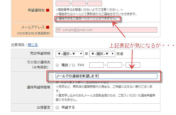 CarSensor.net査定画面2