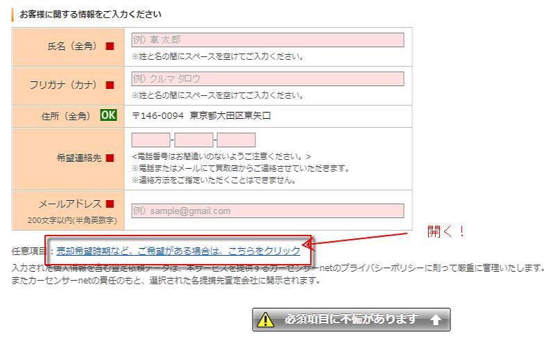 CarSensor.net査定画面1
