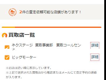 加賀市でカーセンサー査定を試した結果