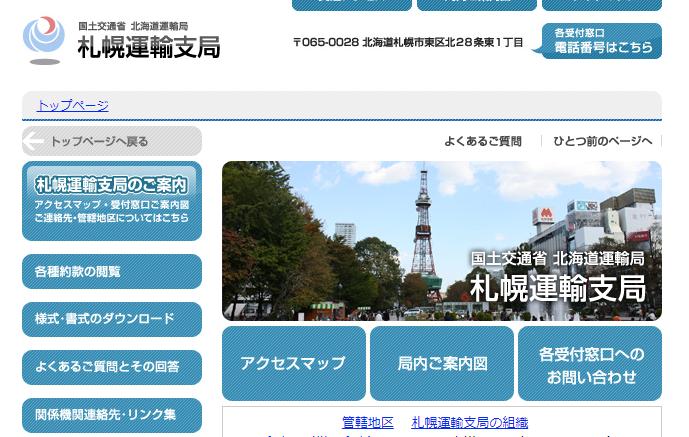 札幌運輸支局ウェブサイト (国土交通省 北海道運輸局)