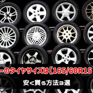 ハスラーのタイヤサイズは【165/60R15 77H】安く買う方法3選