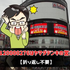 0120000276はヤマダデンキの営業【折り返し不要】