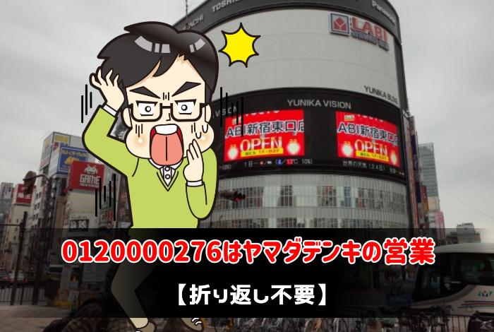 0120000276はヤマダデンキ