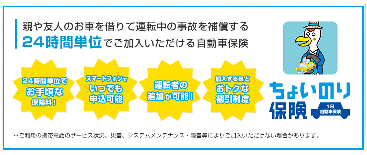 ちょいのり保険(1日自動車保険) I 東京海上日動火災保険