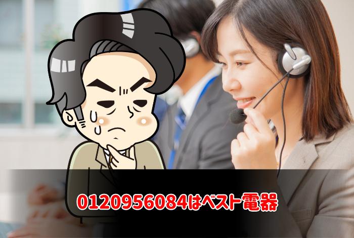 0120956084はベスト電器