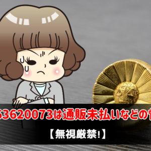 0363620073は通販未払いなどの督促【無視厳禁!】