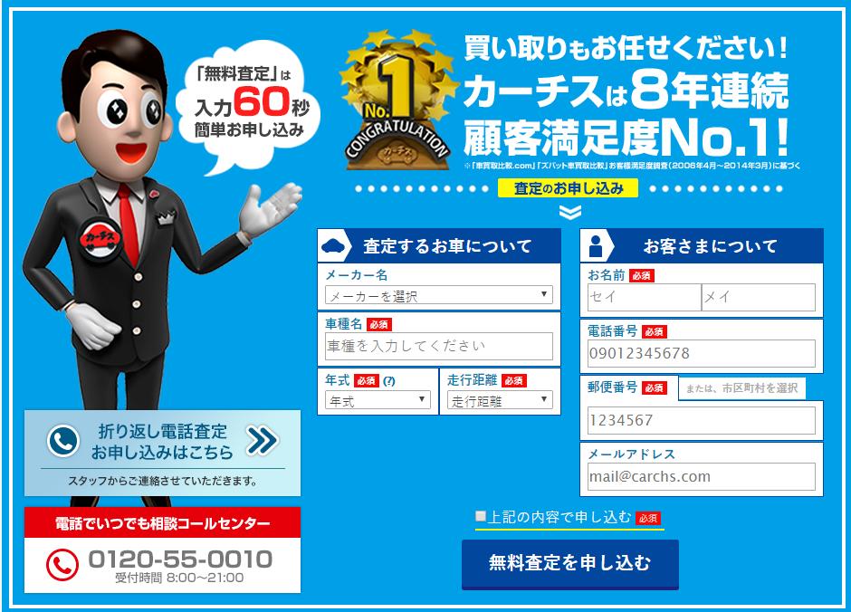 車買取・車査定はピッカピ・カーのカーチス - 8年連続満足度No.1