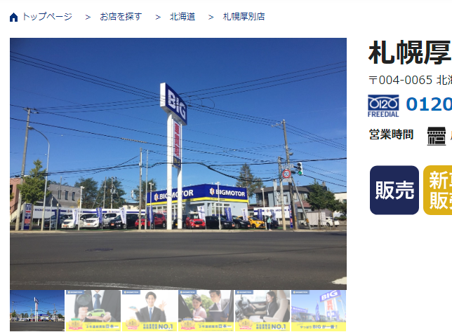 札幌厚別店 - 車の販売・買取・車検ならBIGMOTOR(ビッグモーター)