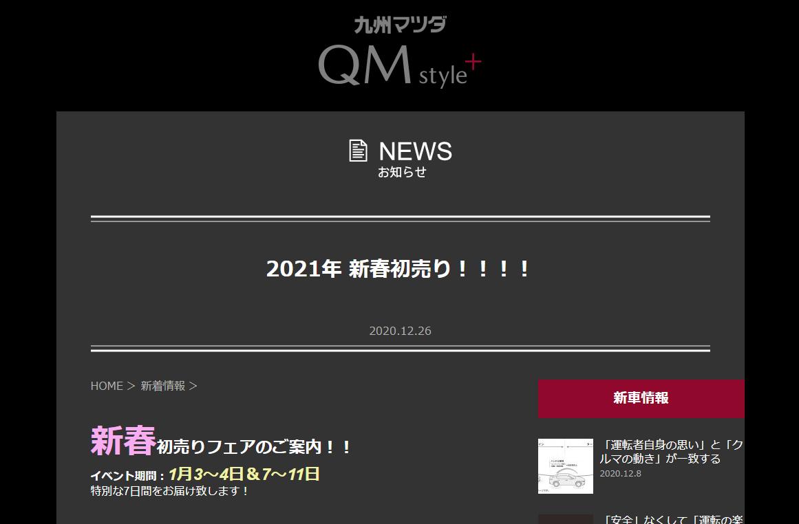 2021年 新春初売り!!!! - 株式会社九州マツダ