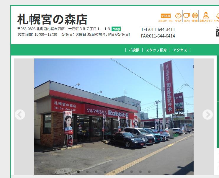 札幌宮の森店(札幌市西区)l 中古車の買取・無料査定、販売は【ラビット】