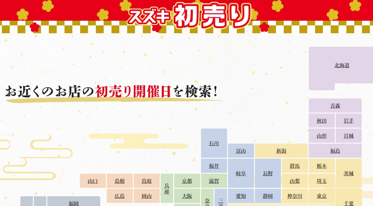 【スズキ公式】スズキの初売り - 【スズキ公式】スズキの初売り