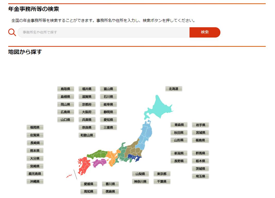 日本 年金 機構 千葉