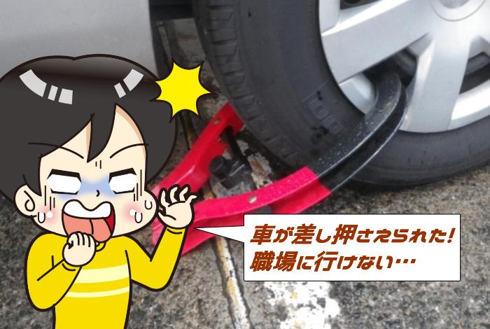 車の差し押さえ