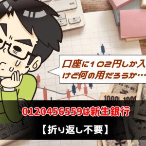 0120456559は新生銀行【折り返し不要】