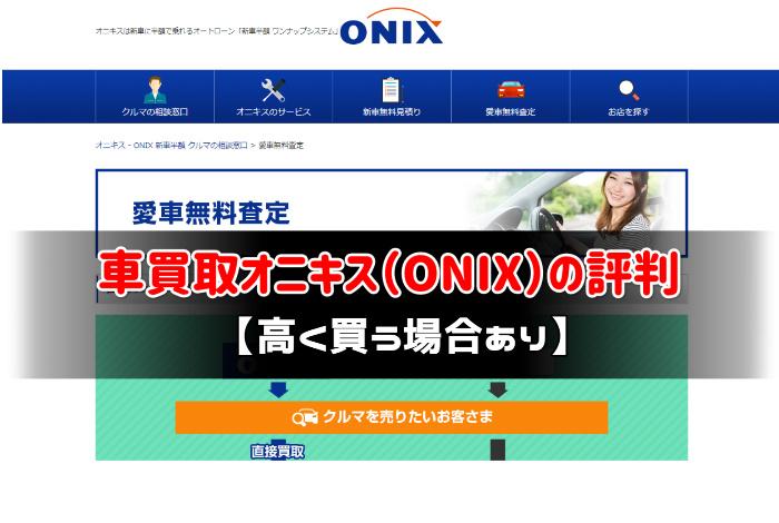 車買取オニキス(ONIX)の評判:サムネイル