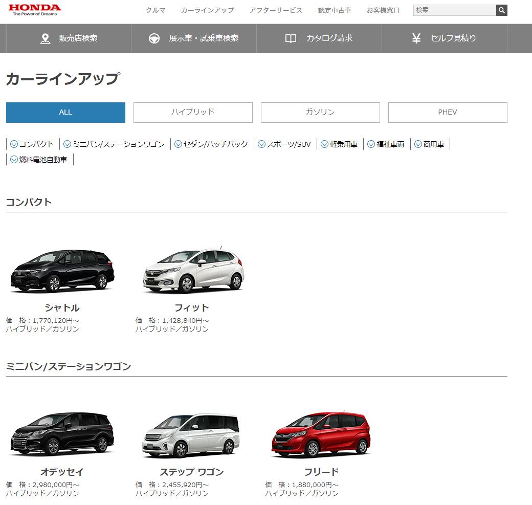カーラインアップ|Honda