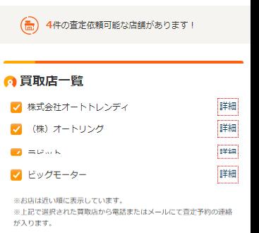 長岡市でカーセンサー査定を試した結果