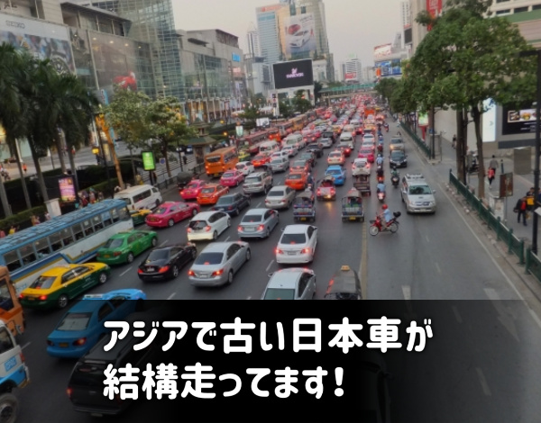 アジアで古い日本車が結構走ってます!