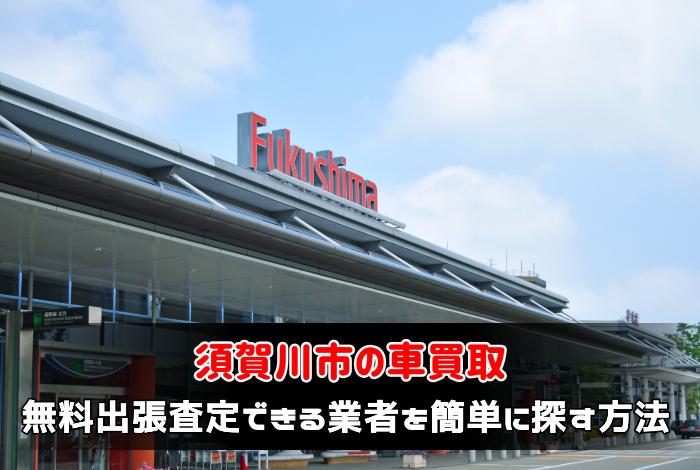 須賀川市の車買取で無料出張査定できる業者を簡単に探す方法:サムネイル