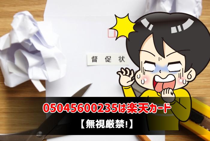 05045600235は楽天カード