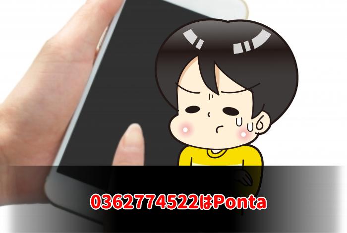 0362774522はPonta