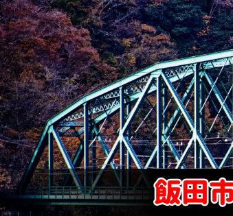 飯田市で債務整理・任意整理の費用が安いと評判の事務所を選ぶべき?
