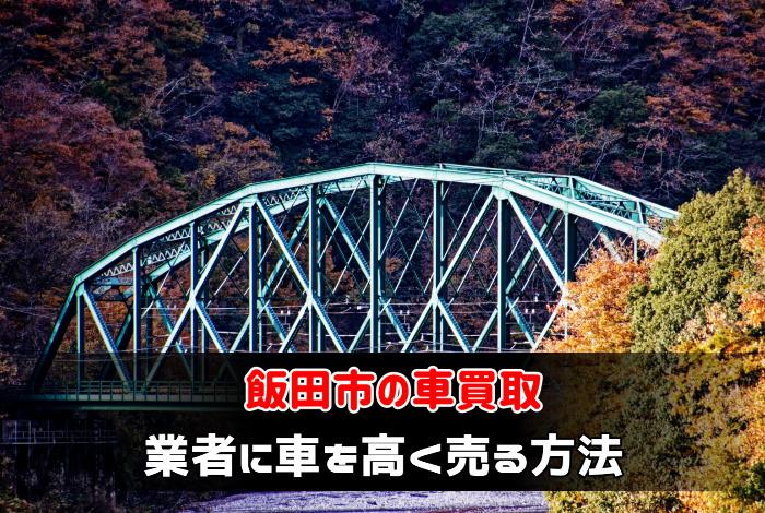 飯田市で車買取業者に車を高く売る方法サムネイル