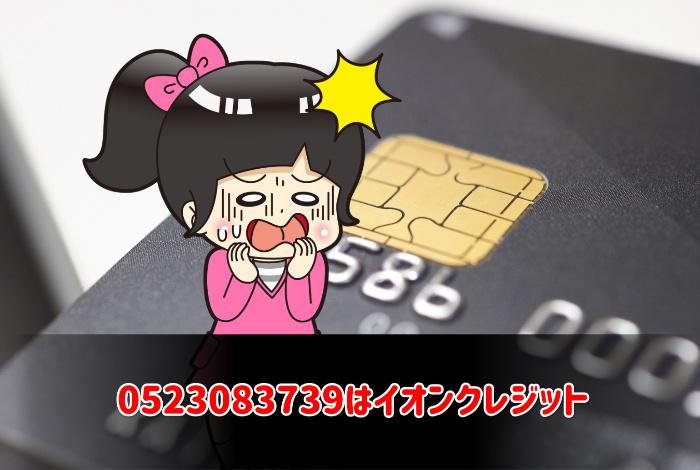 0523083739はイオンクレジット