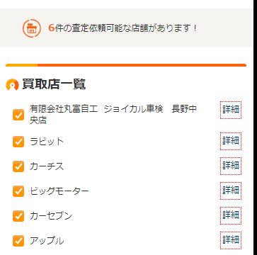 長野市でカーセンサー査定を試した結果