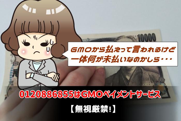 0120886855はGMOペイメントサービス【無視厳禁!】:サムネイル