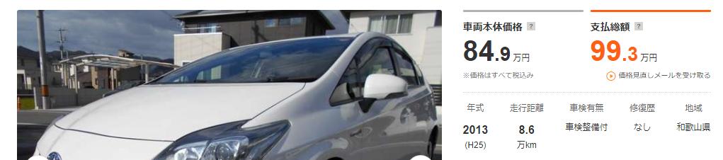 カーセンサー車検整備付の車