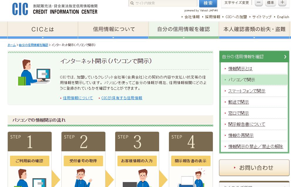 インターネット開示(パソコンで開示)|自分の信用情報を確認|指定信用情報機関のCIC