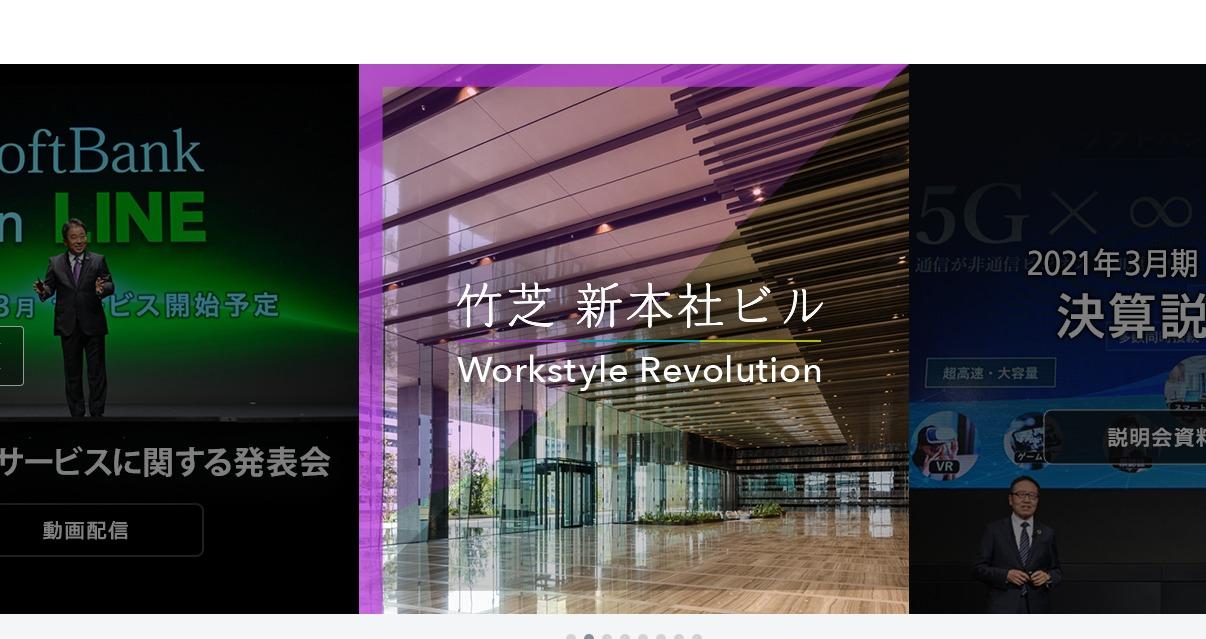 企業・IR - ソフトバンク