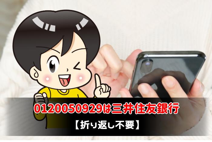 0120050929は三井住友銀行【折り返し不要】