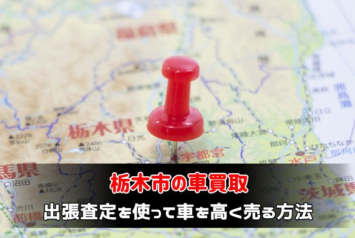 栃木市で車買取業者に出張査定を使って車を高く売る方法:サムネイル