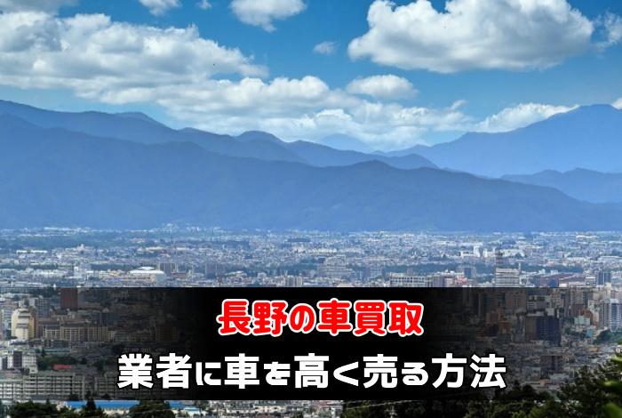 長野で車買取業者に車を高く売る方法サムネイル