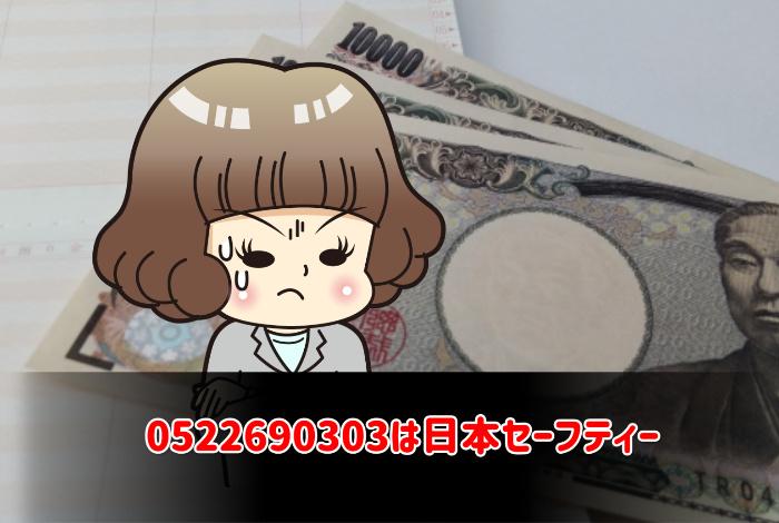 0522690303は日本セーフティー