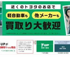 車買取り-車売るならT-UP(ティーアップ)Iトヨタ自動車WEBサイト