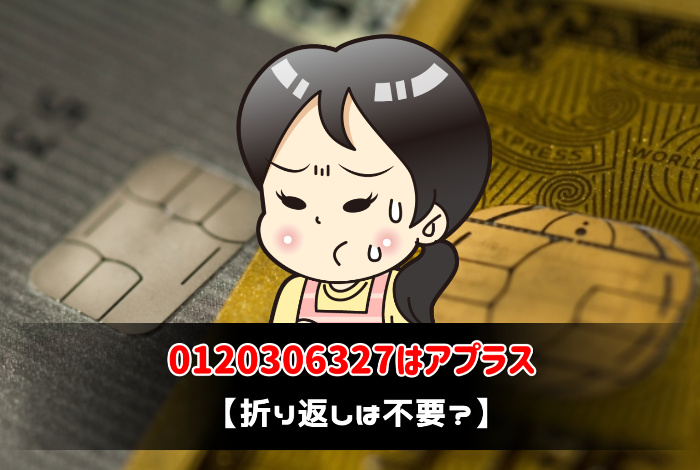 0120306327はアプラス