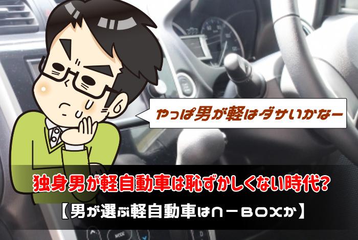 独身男が軽自動車は恥ずかしくない時代?【男が選ぶ軽自動車はN-BOXか】