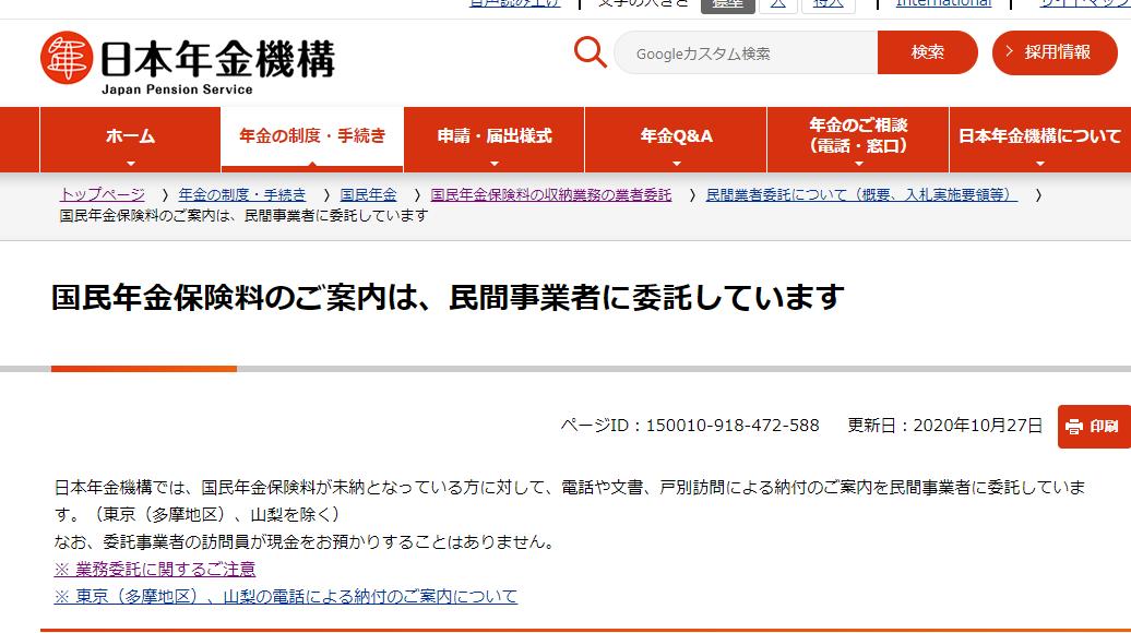 国民年金保険料のご案内は、民間事業者に委託しています 日本年金機構