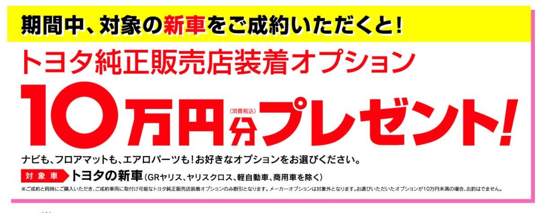 新春初売りセール - 千葉トヨタホームページ1