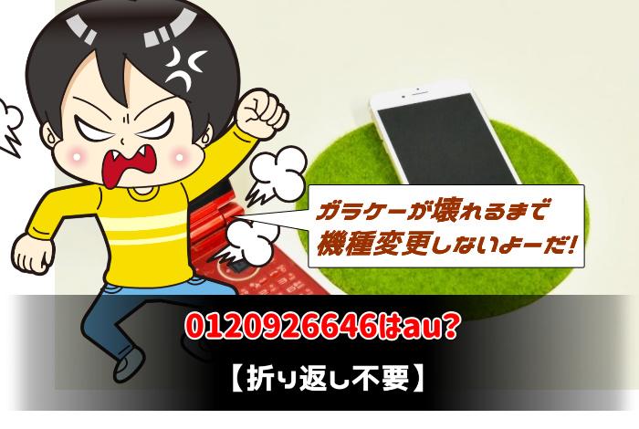 0120926646はau?