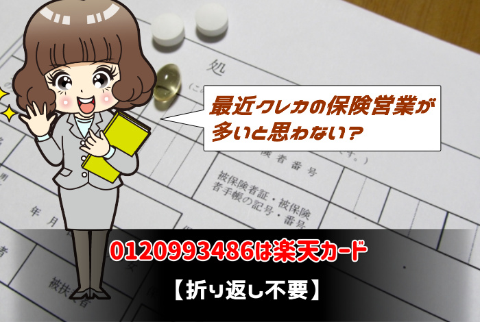 0120993486は楽天カード