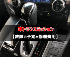 車トランスミッション故障の予兆と修理費用:サムネイル