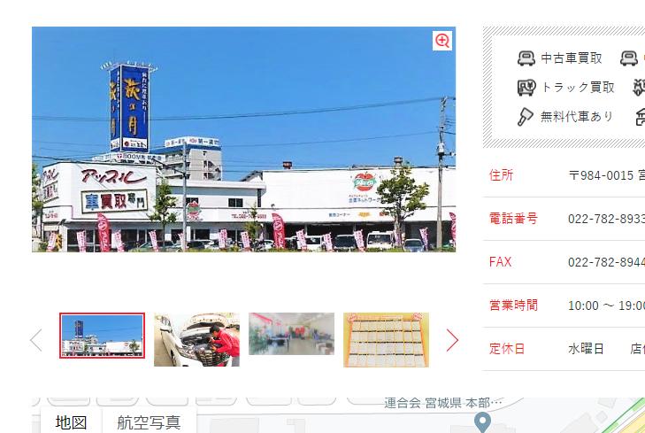 仙台六丁目店 |車買取、車査定ならアップル。国内最大級の買取実績/本部公式サイト
