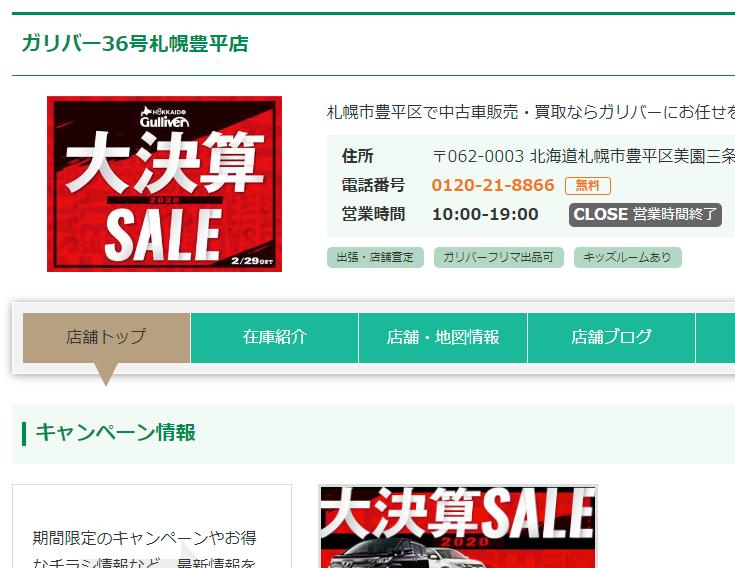 車買取販売ならガリバー36号札幌豊平店|中古車のガリバー