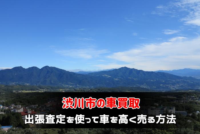 渋川市で車買取業者に出張査定を使って車を高く売る方法:サムネイル
