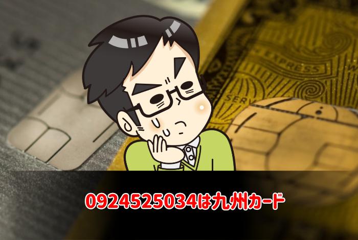 0924525034は九州カード